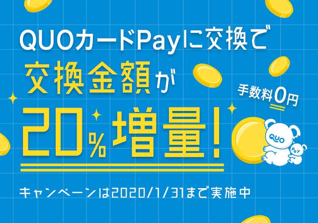 QUOカードPayキャンペーン