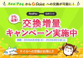 Gポイントギフト交換増量キャンペーン