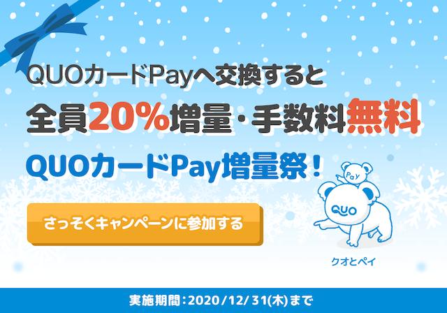 QUOカードPay増量祭